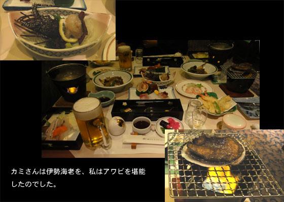 blog11.11.10dinnerkamogawa.jpg