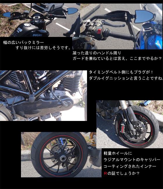 blog13.3.12hypermotard.jpg