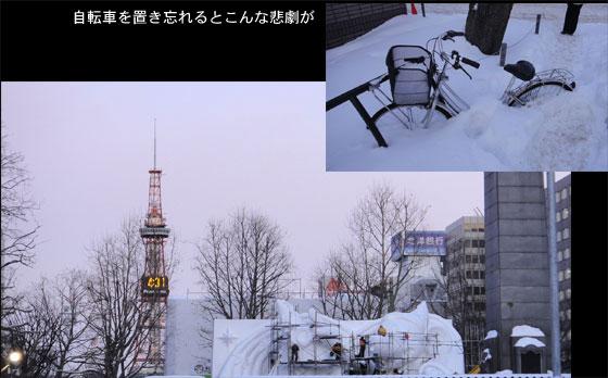 blog2012.1.31snowstatue5.1.jpg