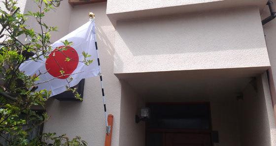 blog15.4.21flag.jpg
